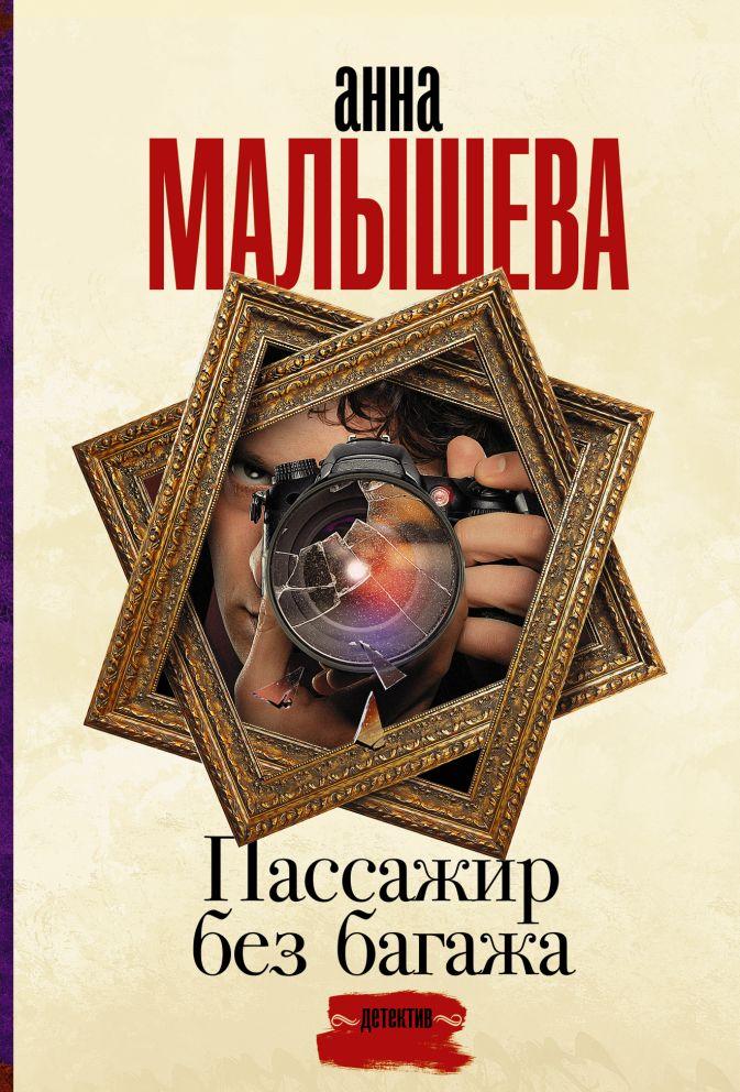 Анна Малышева - Пассажир без багажа обложка книги