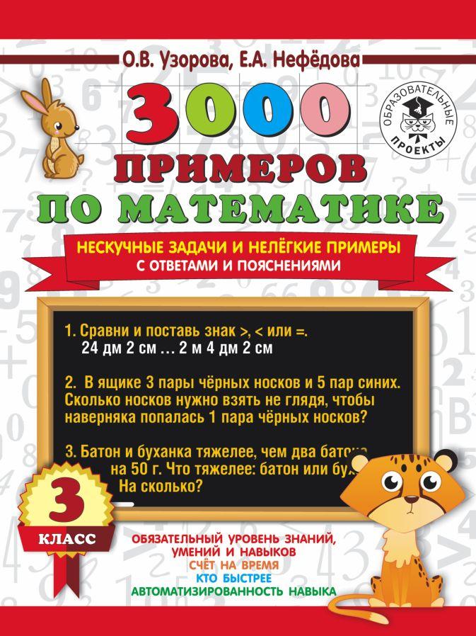 О. В. Узорова, Е. А. Нефедова - 3000 примеров по математике. Нескучные задачи и нелегкие примеры. С ответами и пояснениями. 3 класс обложка книги