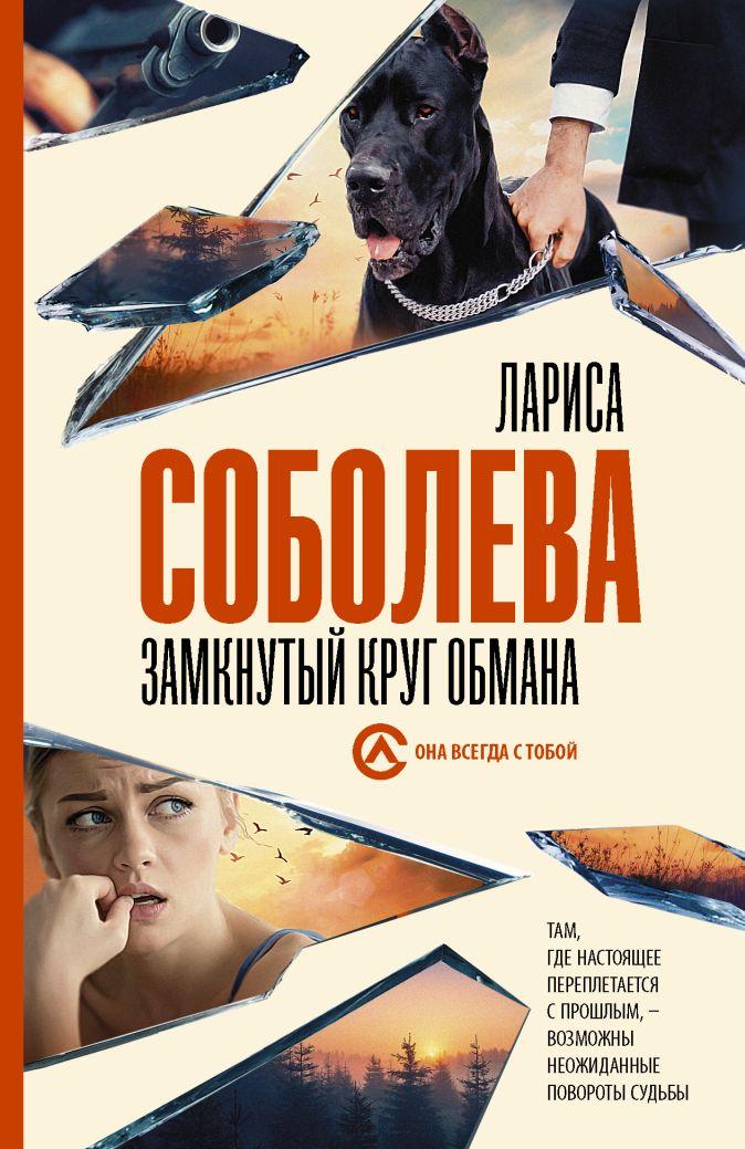 Лариса Соболева - Замкнутый круг обмана обложка книги