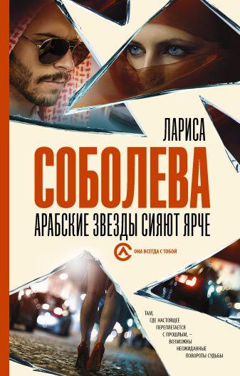 Лариса Соболева - Арабские звезды сияют ярче обложка книги