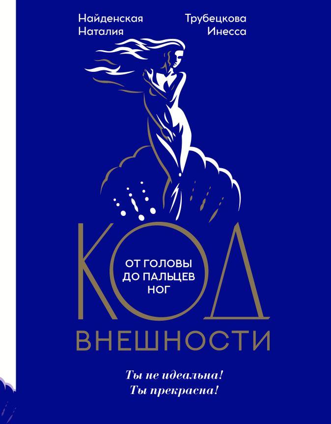 Найденская Н.Г., Трубецкова И.А. - Код внешности от головы до пальцев ног обложка книги
