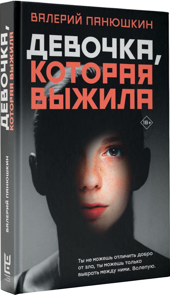 Валерий Панюшкин - Девочка, Которая Выжила обложка книги