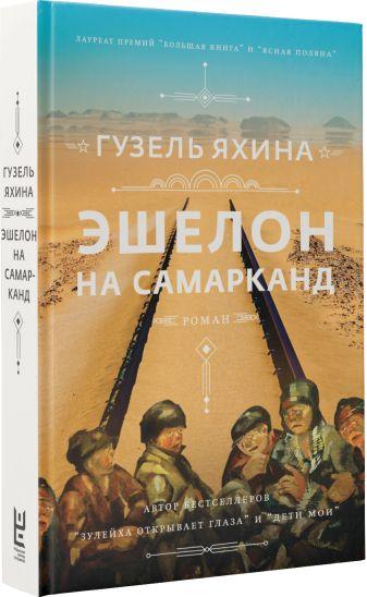 Гузель Яхина - Эшелон на Самарканд обложка книги
