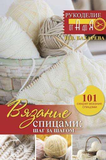 Бахарева Н.В. - Вязание спицами: шаг за шагом. Обновленное издание обложка книги