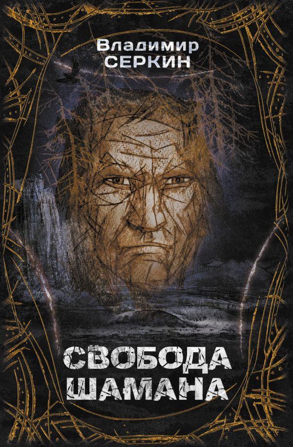 Фото - Серкин Владимир Павлович Свобода шамана серкин в свобода шамана