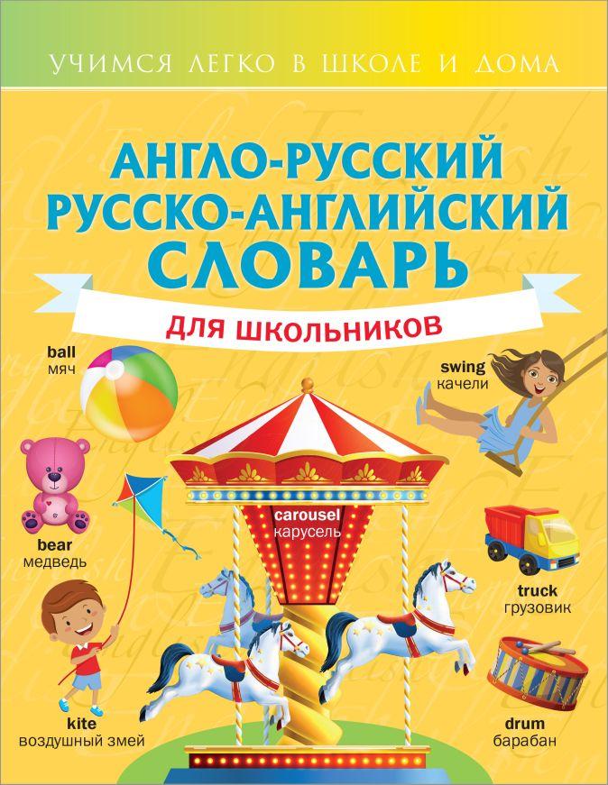 В. А. Державина - Англо-русский русско-английский словарь для школьников обложка книги