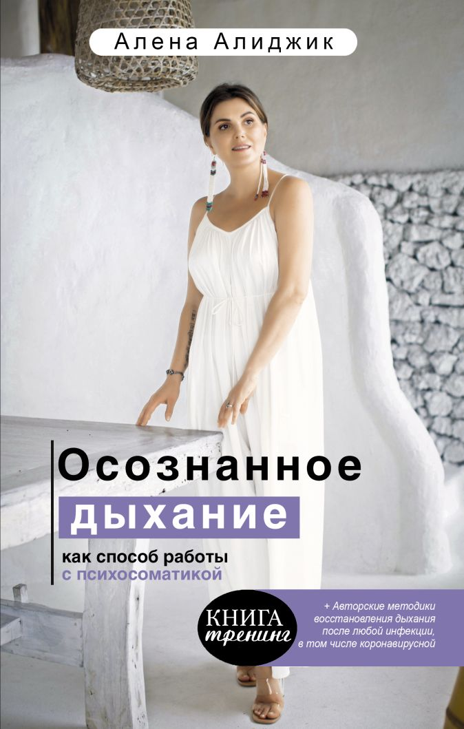 Алиджик Алена - Психосоматика и дыхательные практики как лекарство от любых болезней обложка книги