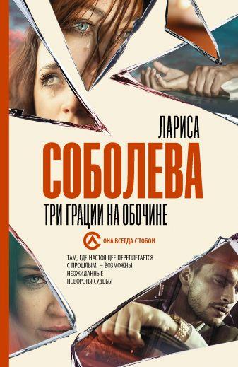 Лариса Соболева - Три грации на обочине обложка книги