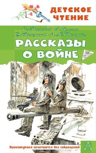 Железников В.К., Толстой А.Н., Михалков С.В. и другие - Рассказы о войне обложка книги
