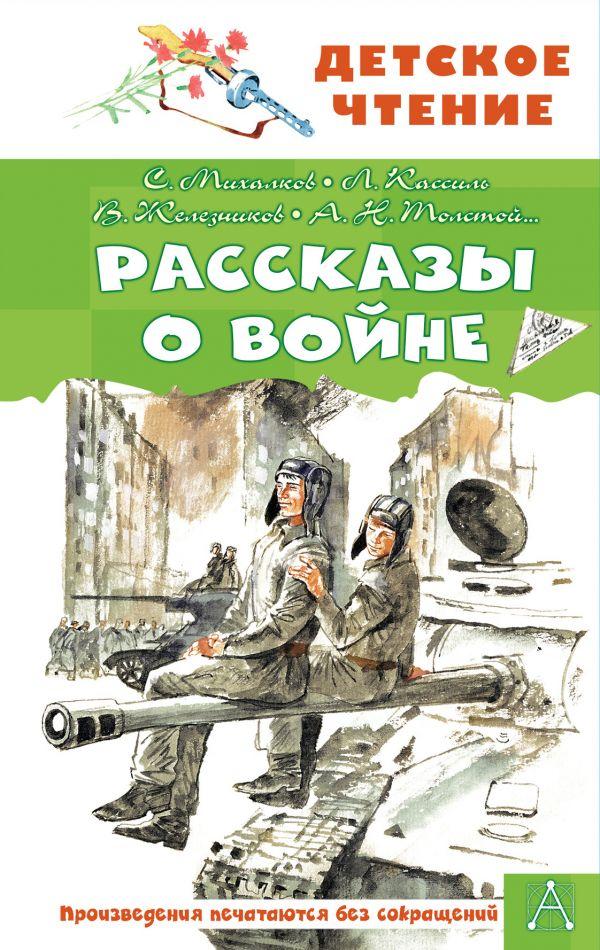 Рассказы о войне ( Толстой Алексей Николаевич, Железников Владимир Карпович  )