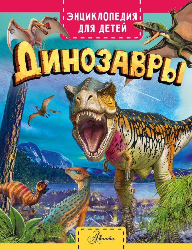 Клэр Гибберт - Динозавры обложка книги