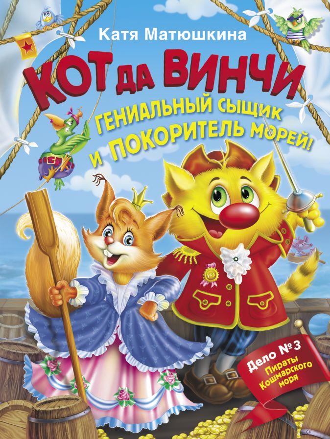 Катя Матюшкина - Кот да Винчи. Гениальный сыщик и покоритель морей! обложка книги
