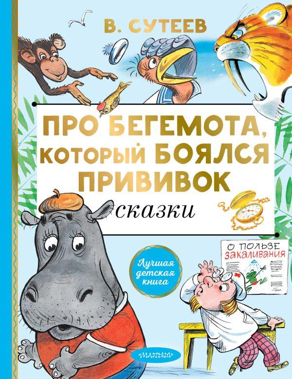 Сутеев Владимир Григорьевич Про бегемота, который боялся прививок