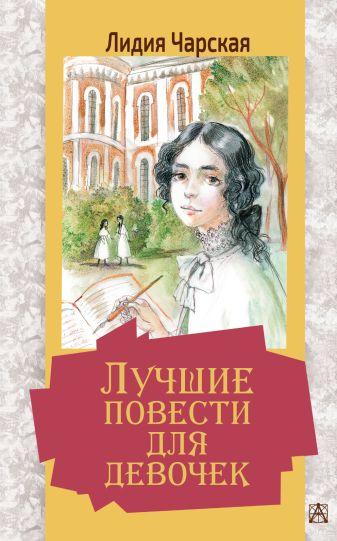 Чарская Л.А. - Лучшие повести для девочек обложка книги