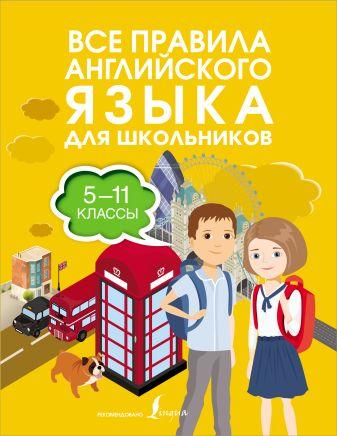 Виктория Державина - Все правила английского языка для школьников обложка книги
