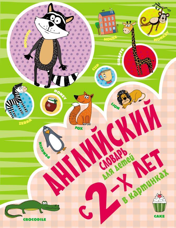 И. Френк - Английский словарь для детей с 2-х лет в картинках обложка книги