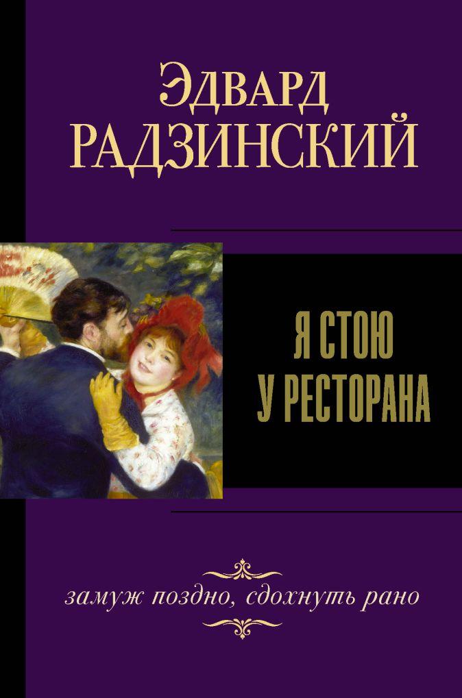 Радзинский Э.С. - Я стою у ресторана, замуж поздно, сдохнуть рано обложка книги