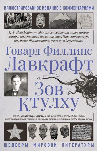 Лавкрафт Говард Филлипс - Зов Ктулху обложка книги