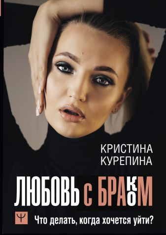 Кристина Курепина - Любовь с браком. Что делать, когда хочется уйти? обложка книги