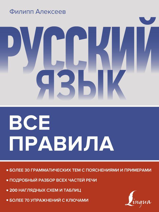 Филипп Алексеев - Русский язык. Все правила обложка книги