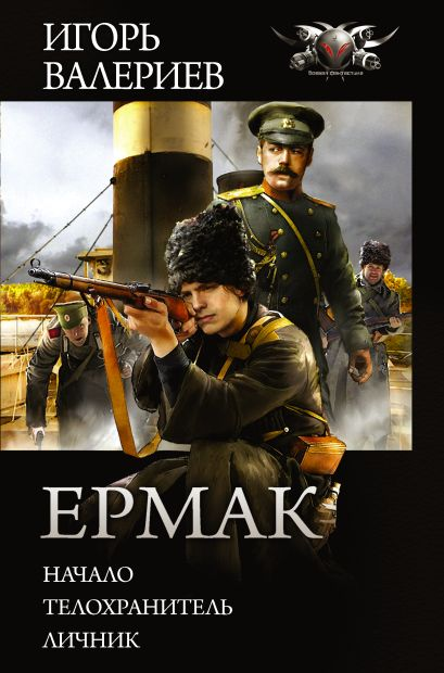 Ермак - фото 1