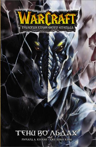 Ричард Кнаак, Ким Чжэ Хван - Warcraft. Трилогия Солнечного колодца. Тени во льдах обложка книги