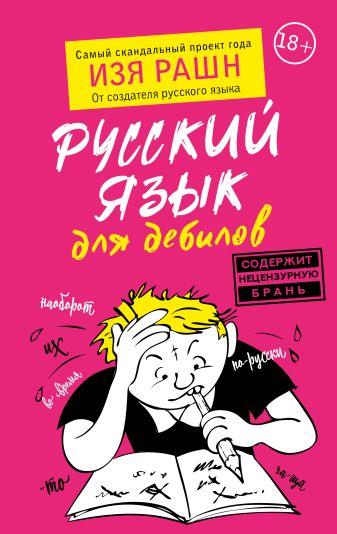 Изя Рашн - Русский язык для дебилов обложка книги