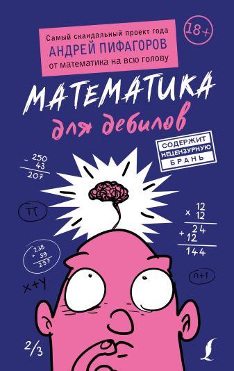 Андрей Пифагоров - Математика для дебилов обложка книги