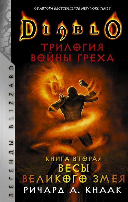 Diablo. Трилогия Войны Греха. Книга вторая: Весы Великого Змея - фото 1