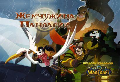 World of Warcraft. Жемчужина Пандарии - фото 1