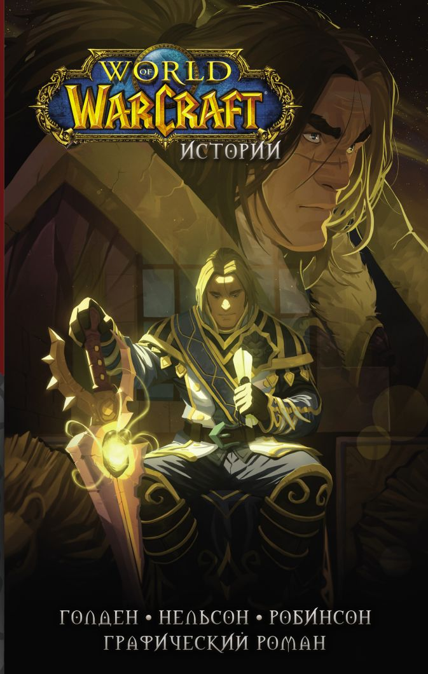 Рафаэль Ахад, Роберт Брукс, Мэтт Бернс, Кристи Голден, Микки Нельсон, Эндрю Робинсон - World of Warcraft. Истории обложка книги