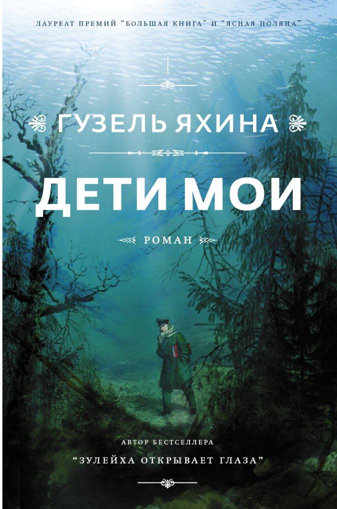 Яхина Г.Ш. - Дети мои (с автографом) обложка книги