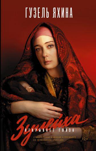 Яхина Г.Ш. - Зулейха открывает глаза (с автографом) обложка книги