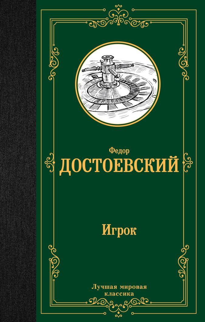 Федор Достоевский - Игрок. Дядюшкин сон. Скверный анекдот обложка книги