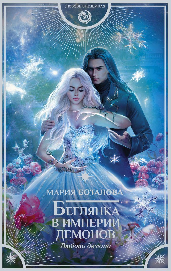 Мария Боталова - Беглянка в империи демонов. Любовь демона обложка книги