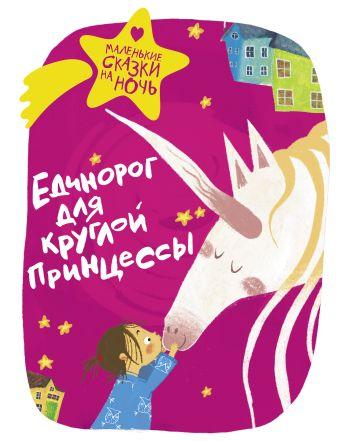 Зимова А.С., Пригорницкая С. и др. - Единорог для круглой принцессы обложка книги