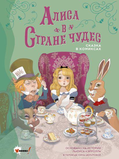 Алиса в Стране чудес. Сказка в комиксах - фото 1