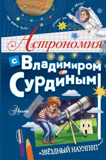 Астрономия с Владимиром Сурдиным - фото 1