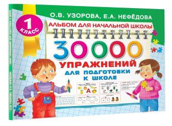 Узорова О.В. - 30000 упражнений для подготовки к школе обложка книги