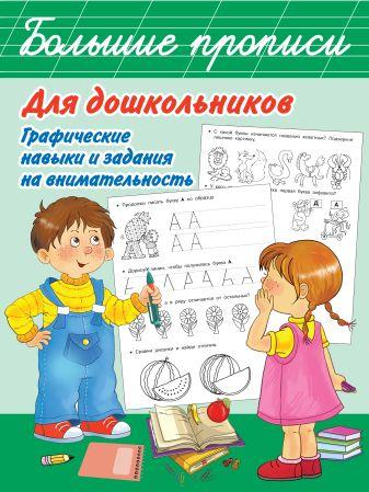 Дмитриева В.Г. - Большие прописи для дошкольников. Графические навыки и задания на внимательность обложка книги