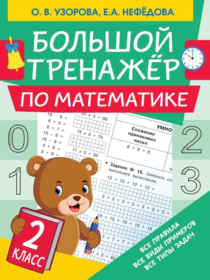 Узорова О.В., Нефедова Е.А. - Большой тренажер по математике. 2 класс обложка книги