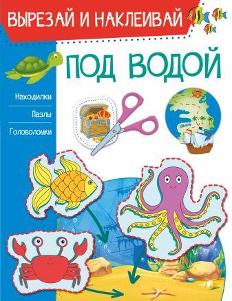 Попова И.М. - Под водой обложка книги