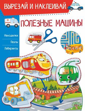 Попова И.М. - Полезные машины обложка книги
