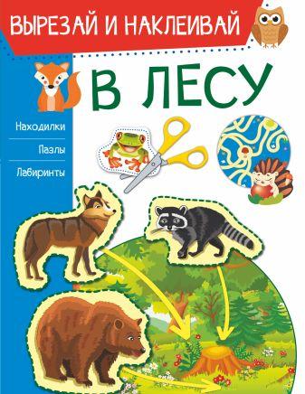 Попова И.М. - В лесу обложка книги