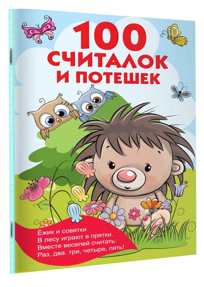 Дмитриева В.Г. - 100 считалок и потешек обложка книги