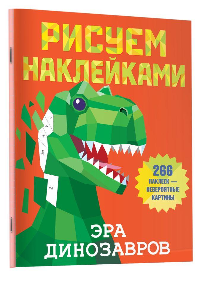 Дмитриева В.Г. - Эра динозавров обложка книги