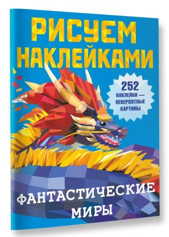 Дмитриева В.Г. - Фантастические миры обложка книги