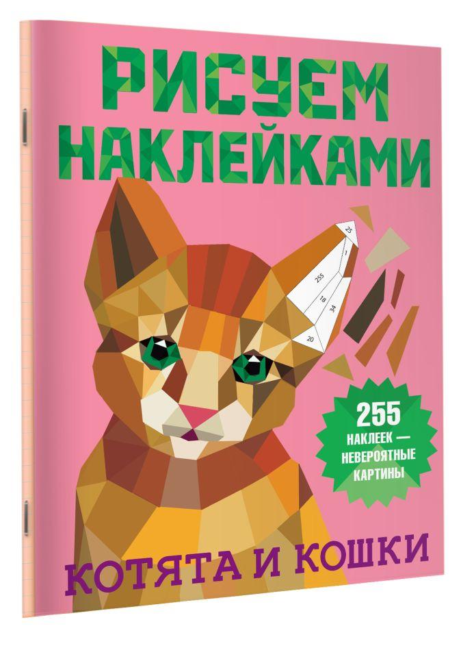 Дмитриева В.Г. - Котята и кошки обложка книги