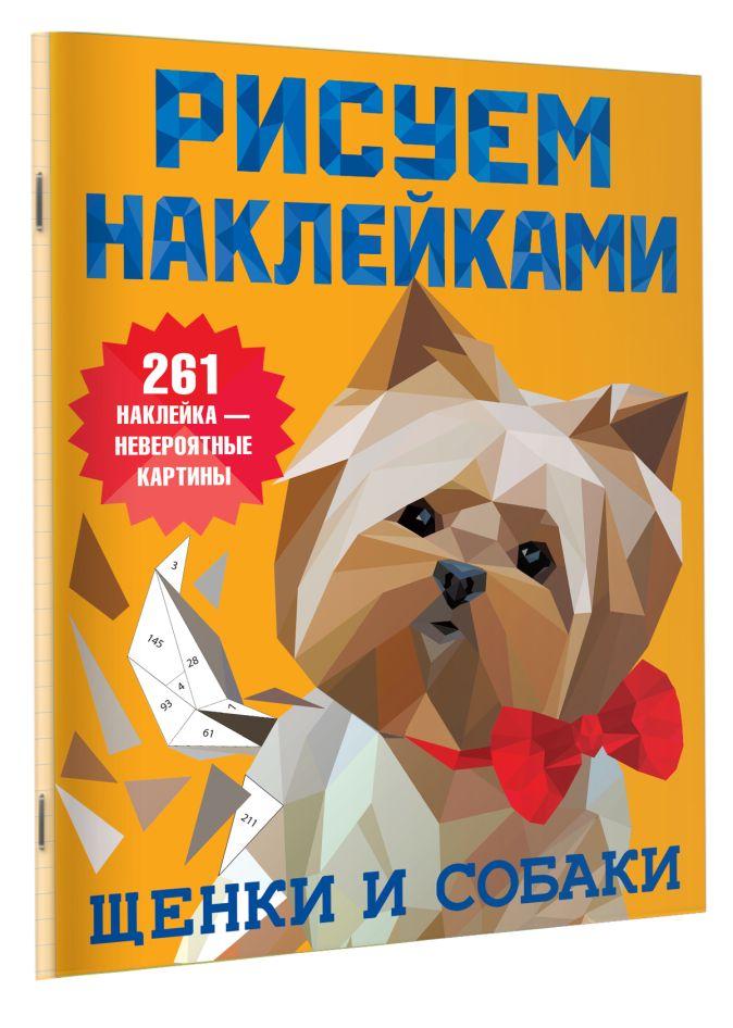 Дмитриева В.Г. - Щенки и собаки обложка книги
