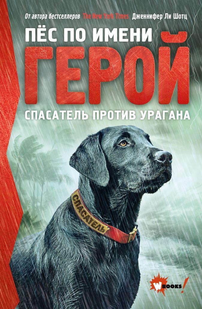Шотц Дженнифер Ли - Пёс по имени Герой. Спасатель против урагана обложка книги